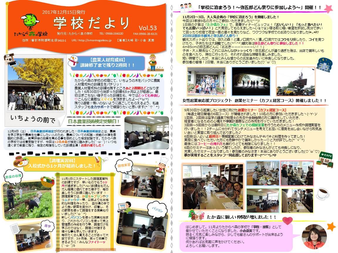 newsletter20171215