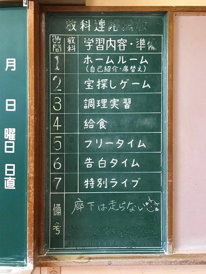 学校恋活:春 卒業編~おいしい料理でおいしい出会い~ 時間割