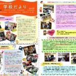 newsletter20180215