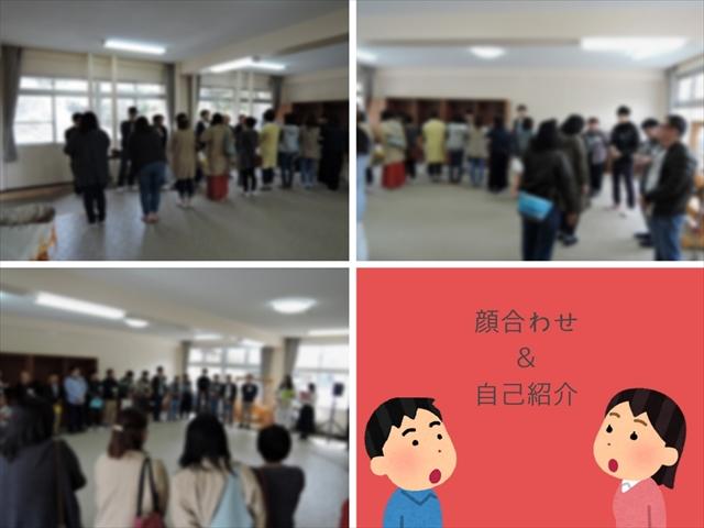顔合わせ (1)