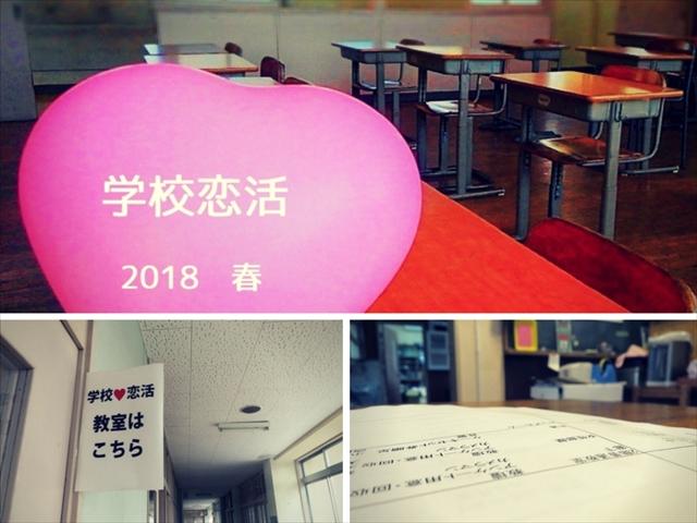 学校恋活!!
