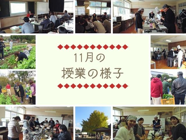 授業の様子(11月)