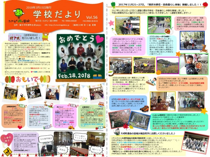 newsletter20180315