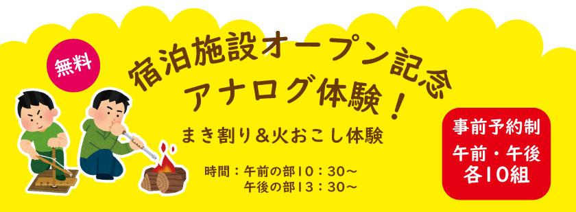 宿泊施設オープン記念 アナログ体験!