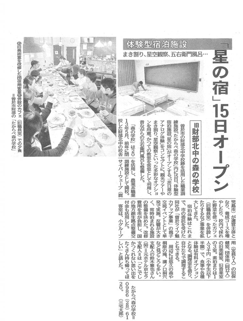 南日本新聞みなみネット星の宿が紹介されました
