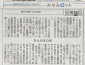 南日本新聞みなみネット「記者の目」で紹介されました