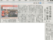 中学校舎跡に「星の宿」開業:南日本新聞みなみネットで紹介されました