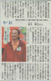 南日本新聞総合面「かお」で紹介されました
