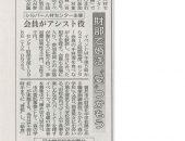 """財部で婚活""""愛""""つかもう:南日本新聞みなみネットで紹介されました"""