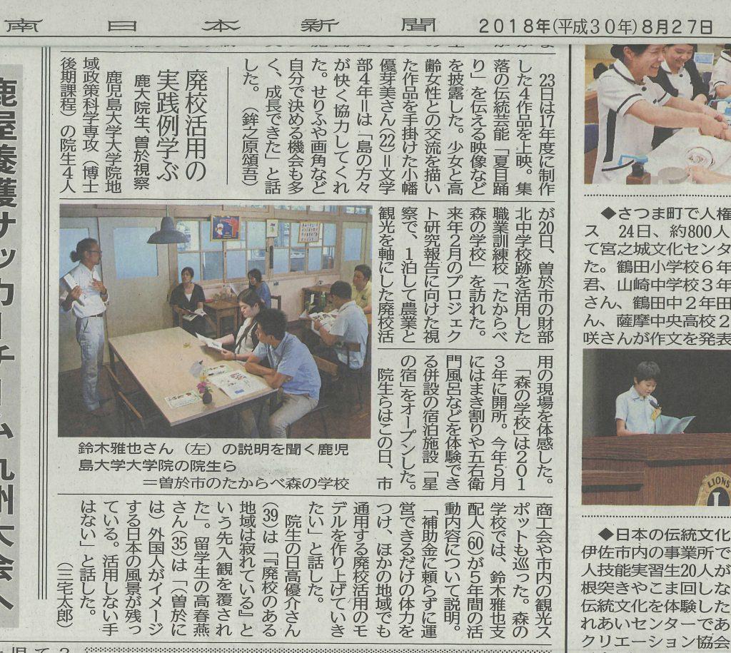廃校活用の実践例学ぶ:鹿大院生、曽於視察:南日本新聞みなみネットで紹介されました