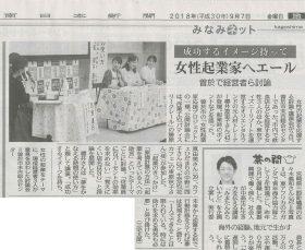 「成功するイメージ持って」女性起業家へエール:南日本新聞「地域総合」で紹介されました