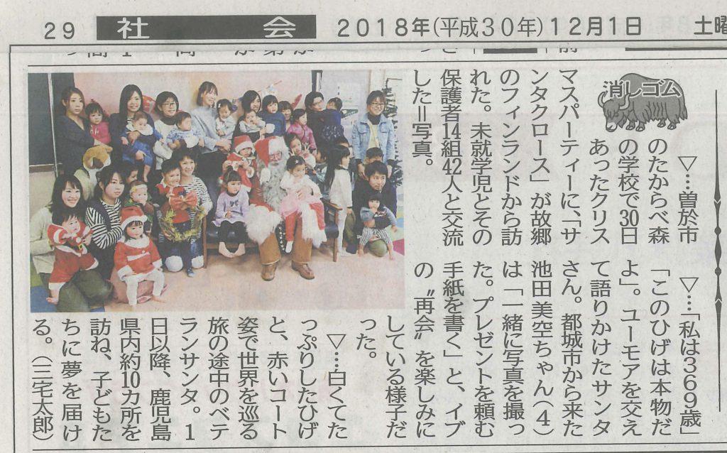 「サンタクロースがやって来るぅ」南日本新聞「消しゴム」で紹介されました