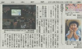 「中学校跡活用野外シアター」南日本新聞社会面で紹介されました