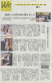 「起業した30代女性に聞きました」南日本新聞で訓練卒業生が紹介されました