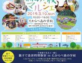 5月13日(日曜)森の学校マルシェ開催!親子体験イベントも!