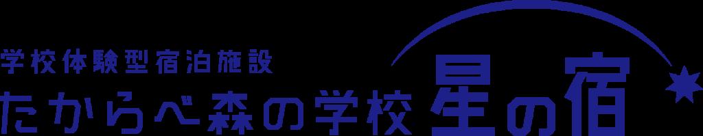 平成31年度全国高等学校総合体育大会(インターハイ)宿泊施設の紹介