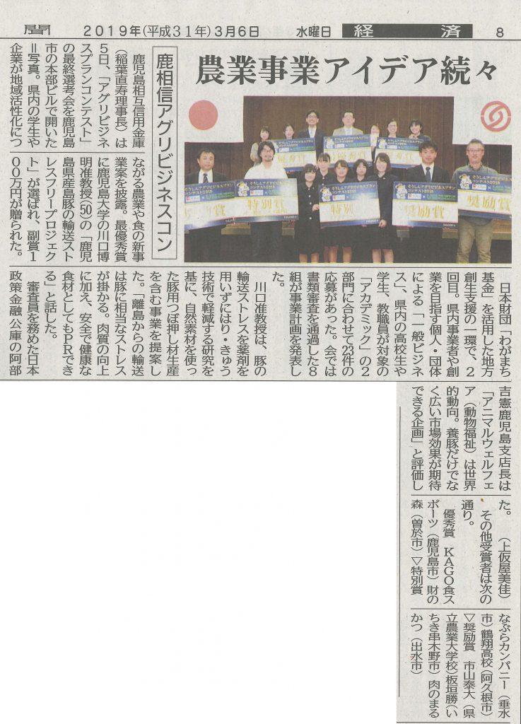 「鹿相信アグリビジネスコン」南日本新聞経済面で紹介されました