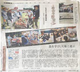 「学びや新章」南日本新聞特集で紹介されました