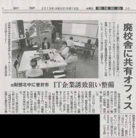 「廃校舎に共有オフィス」南日本新聞みなみネットで紹介されました
