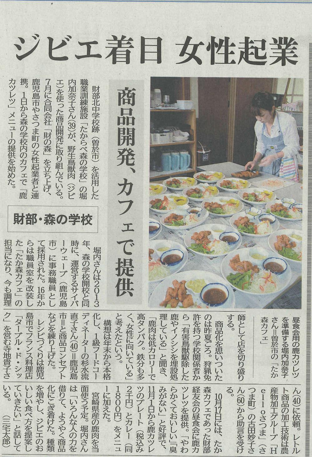 「ジビエ着目女性起業」南日本新聞地域総合で紹介されました。