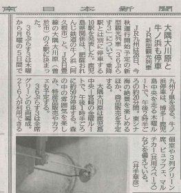 「大隅大川原と牛ノ浜も停車-JR新型観光列車」南日本新聞で紹介されました