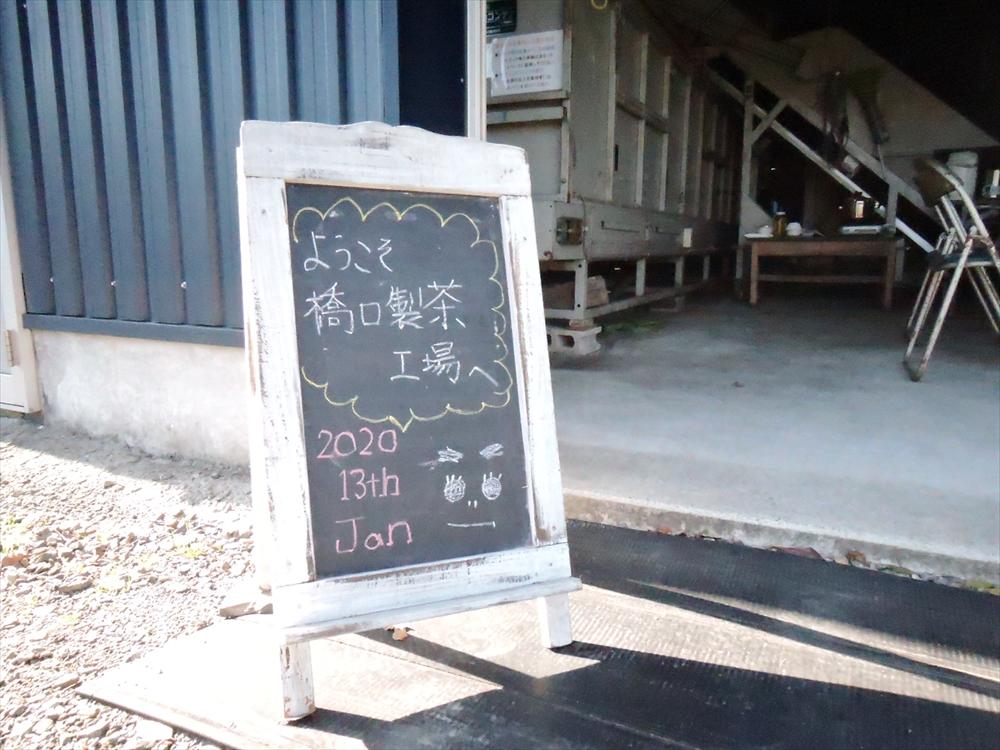橋口製茶ウェルカムボードの画像