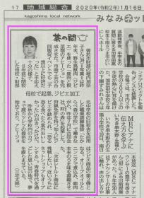 「母校で起業、ジビエ加工」南日本新聞で紹介されました