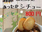 桜島大根と鹿肉のコトコト煮込んだ。あったかシチュー