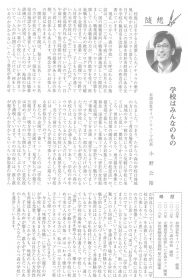 鹿児島の教育2月・3月号「随想」に掲載いただきました