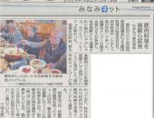 「鹿肉料理を猟師ら試食」南日本新聞-みなみネットで紹介されました