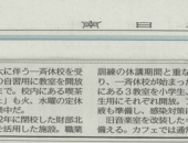 「森の学校開いています」南日本新聞-みなみネットで紹介されました
