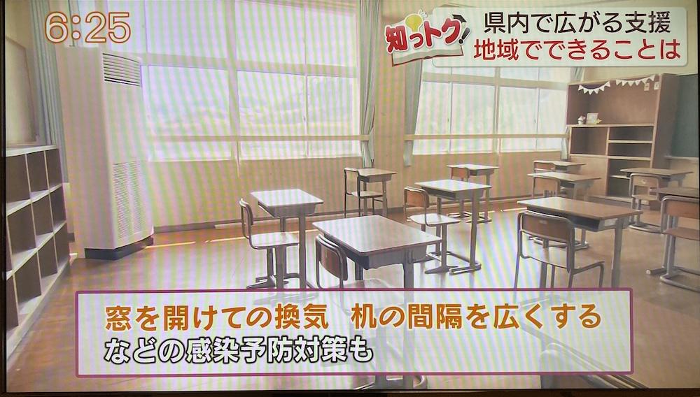 新型コロナウィルスによる学校休校の支援