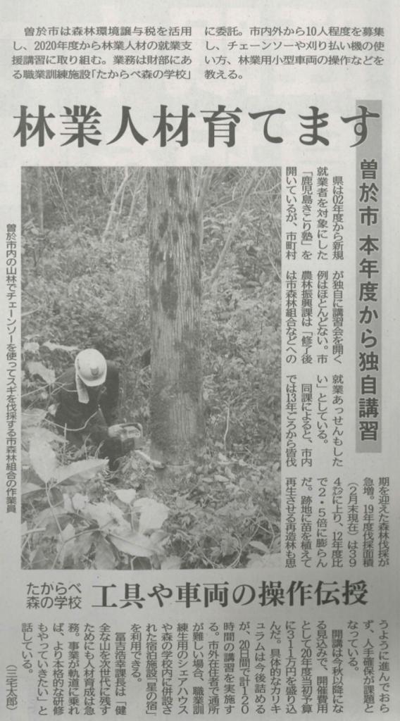 「林業人材育てます」南日本新聞で紹介されました