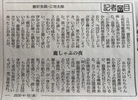 鹿しゃぶの夜-南日本新聞-記者の目で紹介