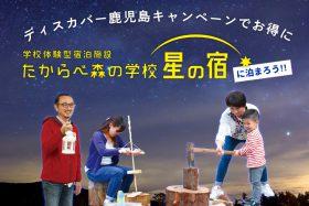 ディスカバー鹿児島キャンペーンで10,000円割引!たからべ森の学校星の宿にお得に泊まろう!