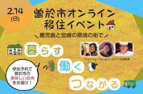 九州・鹿児島ゆるっとオンライン移住体験イベント募集の案内