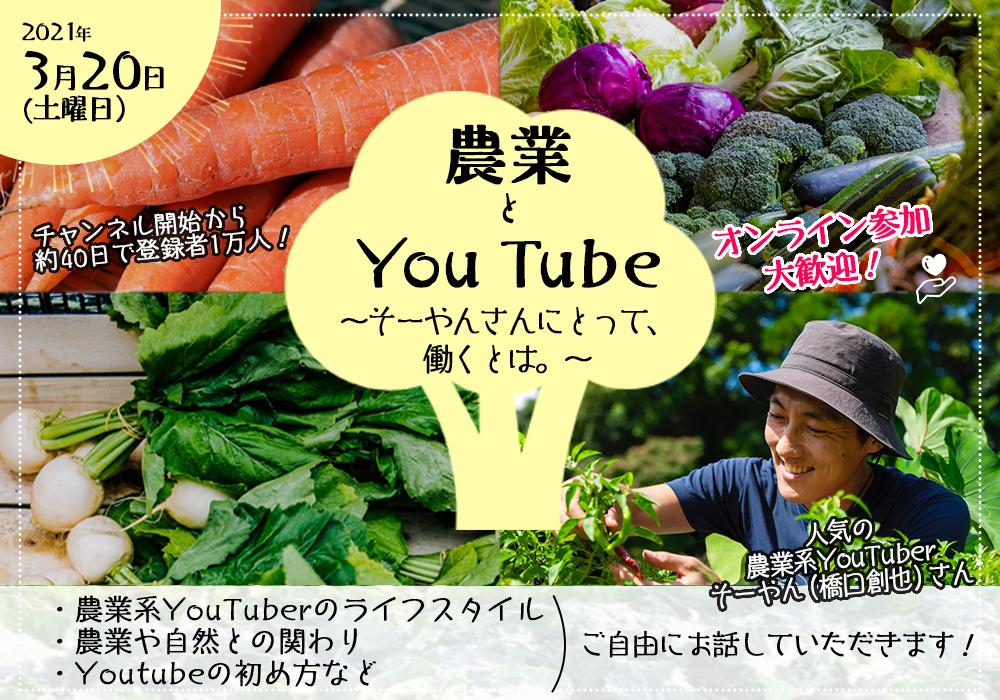 チャンネル登録者数、2ヶ月で登録者2万人超えを記録し、YoutubeJapanの急上昇クリエーターに選ばれる! 人気の農業系YouTuber そーやん(橋口創也)さんセミナー開催