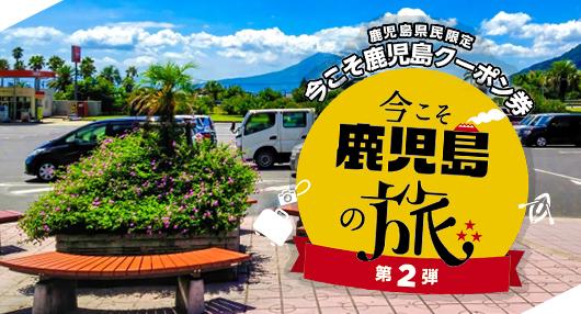 今こそ鹿児島の旅(第2弾)の事業再開について(7月5日再開)