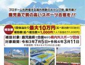 【宿泊補助金の情報】鹿児島でスポーツ合宿しよう!
