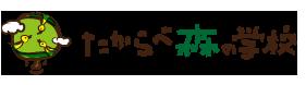 鹿児島と宮崎の県境にある農業体験スクールたからべ森の学校